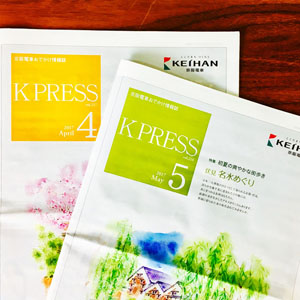 京阪電鉄:K PRESS 2017年4月/5月号