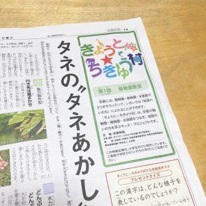 きょうと★ちきゅう村:新聞広告見開ワイド30段 【第16回メイシス全国大会 特別賞 受賞】