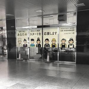 京都商工会議所:ウィンドウディスプレイ