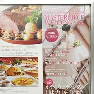 ウェスティン都ホテル京都:交通広告