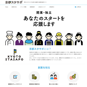 京都商工会議所:京都スタサポ Webサイト