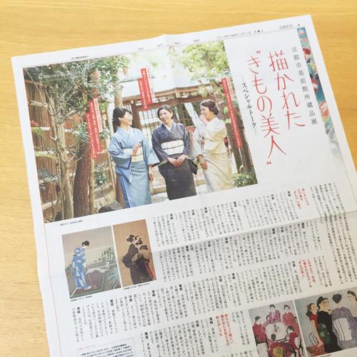 京都新聞COM:対談特集(15段)PR広告 描かれたきもの美人