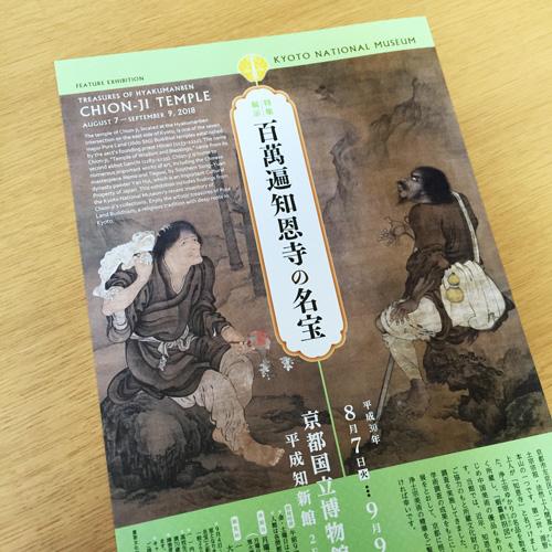 京都国立博物館:百万遍知恩院の名宝 チラシ