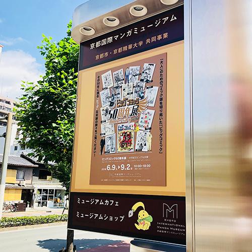 京都国際マンガミュージアム:ビックコミック50周年展 ポスター&チラシ