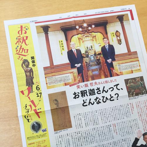 京都新聞COM:対談特集(15段)PR広告 お釈迦さんワールド