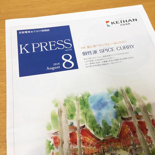 京阪電鉄:K PRESS 2018年8月号