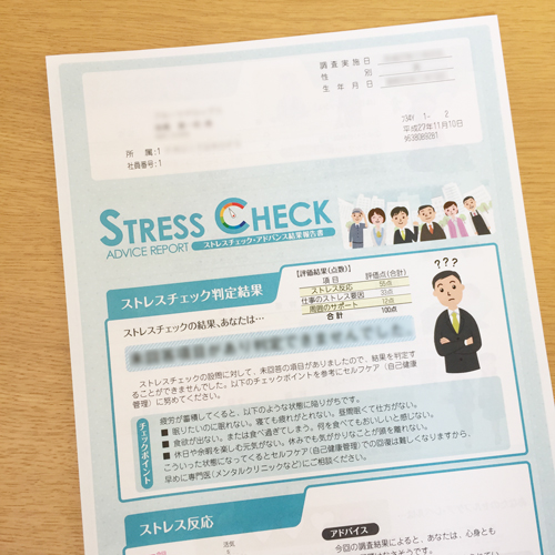 京都工場保健会:ストレスチェック アドバンス結果報告書