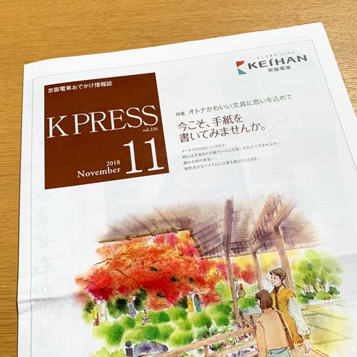 京阪電鉄:K PRESS 2018年11月号