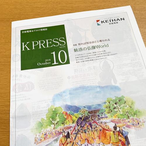 京阪電鉄:K PRESS 2018年10月号