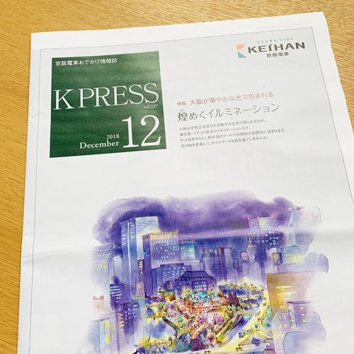 京阪電鉄:K PRESS 2018年12月号