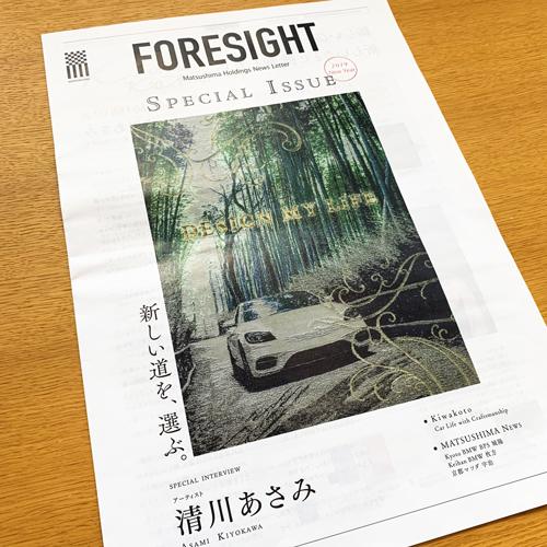 株式会社マツシマホールディングス:FORESIGHT Special Issue