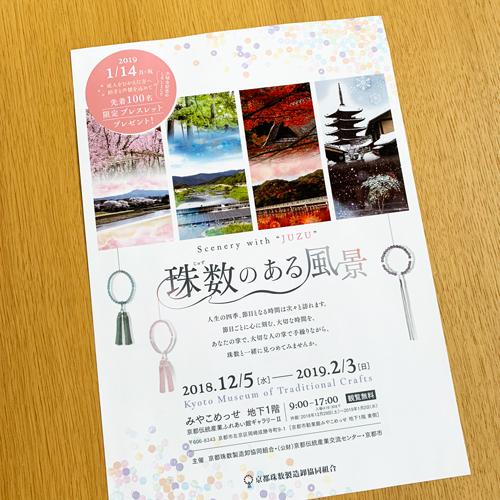 京都珠数製造卸協同組合:珠数のある風景 みやこめっせ展示