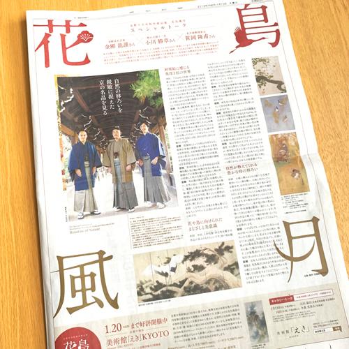 京都新聞COM:(15段)PR広告 花鳥風月