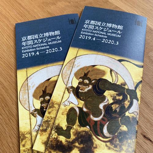 京都国立博物館:年間スケジュール
