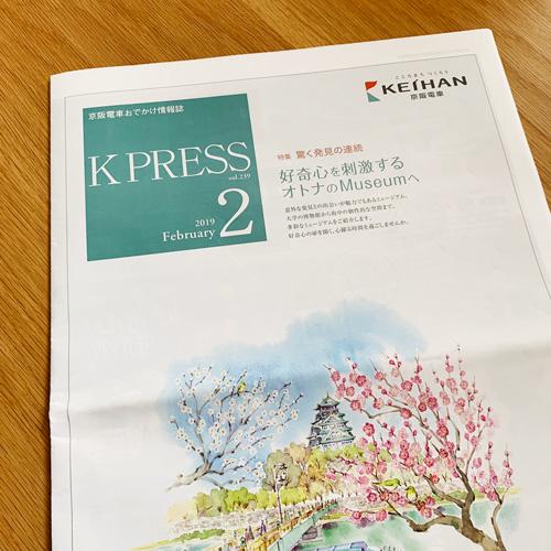 京阪電鉄:K PRESS 2019年2月号