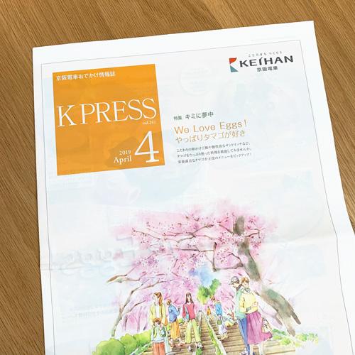 京阪電鉄:K PRESS 2019年4月号