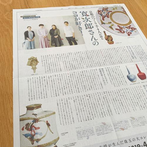 京都新聞COM:(15段)PR広告