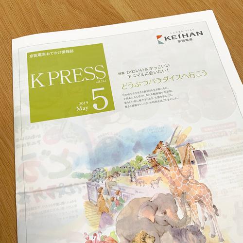 京阪電鉄:K PRESS 2019年5月号