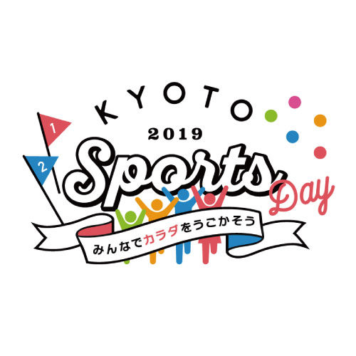 KYOTO Sport Day 2019:京都新聞主催:スポーツイベントロゴ