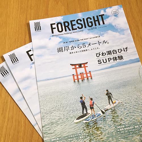 株式会社マツシマホールディングス:FORESIGHT NewsLetter Vol.010