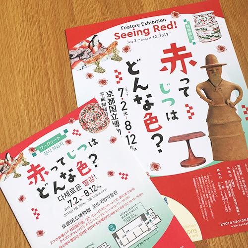 京都国立博物館:赤ってじつはどんな色? チラシ&ワークシート