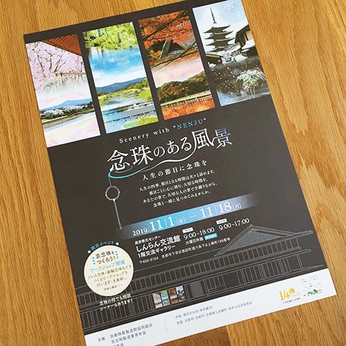京都珠数製造卸協同組合:念珠のある風景 しんらん交流館展示
