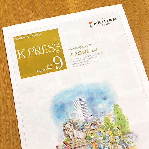 京阪電鉄:K PRESS 2019年9月号