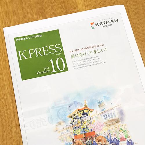 京阪電鉄:K PRESS 2019年10月号