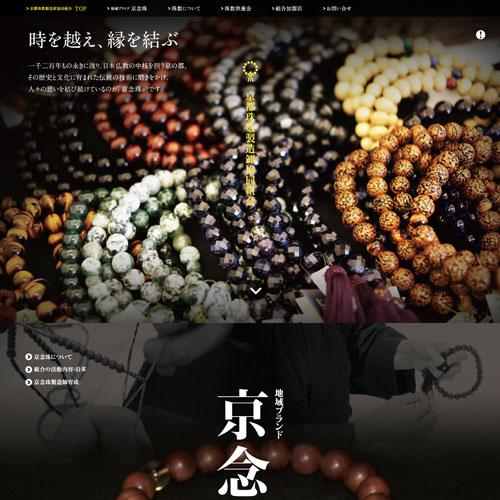 京都珠数製造卸協同組合:協同組合 Webサイト