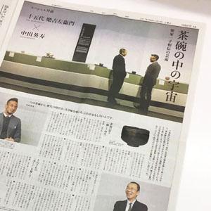 京都新聞COM:対談特集(15段)PR広告