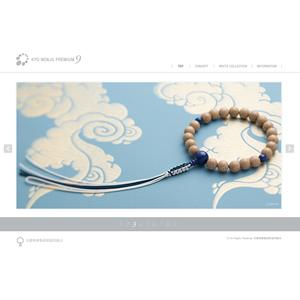 京都珠数製造卸協同組合:プレミアム9 Webサイト