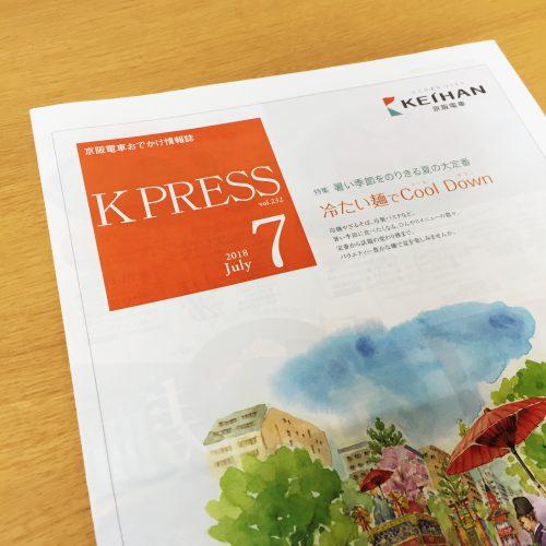 京阪電鉄:K PRESS 2018年7月号