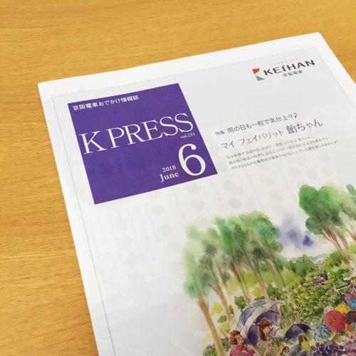 京阪電鉄:K PRESS 2018年6月号