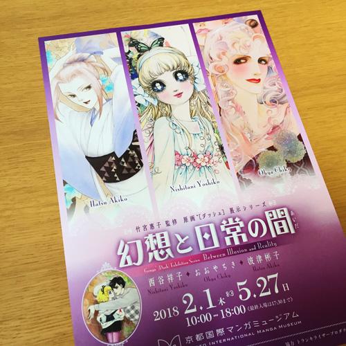 京都国際マンガミュージアム:幻想と日常の間 ポスター&チラシ