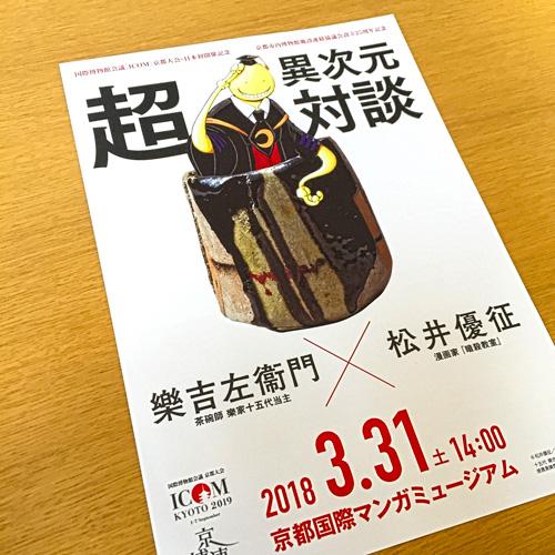 京都市内博物館施設連絡協議会:超異次元対談 チラシ