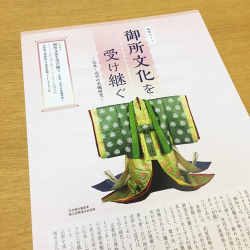 京都国立博物館:御所文化を受け継ぐ 展覧会広報物