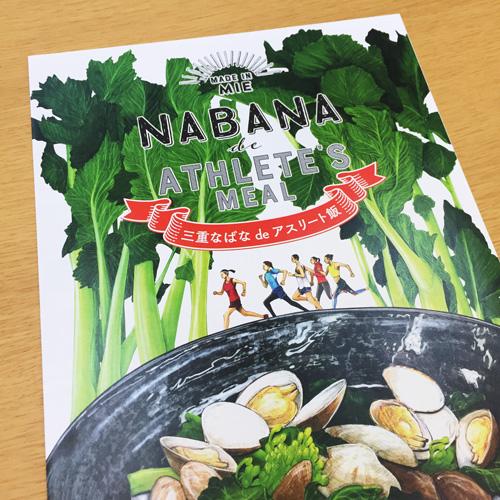 三重県農林水産部農産園芸課:三重なばなdeアスリート飯 パンフレット