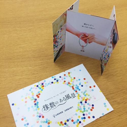 京都珠数製造卸組合:「珠数のある風景」ミニパンフレット