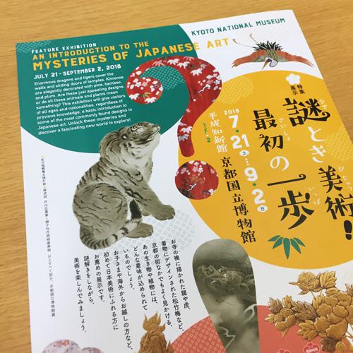 京都国立博物館:謎とき美術最初の一歩 展覧会広報物