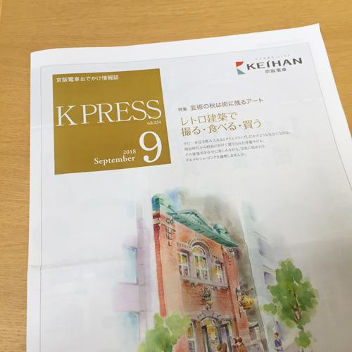 京阪電鉄:K PRESS 2018年9月号