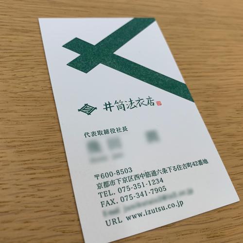 井筒法衣店:名刺作成 【活版&エンボス加工】