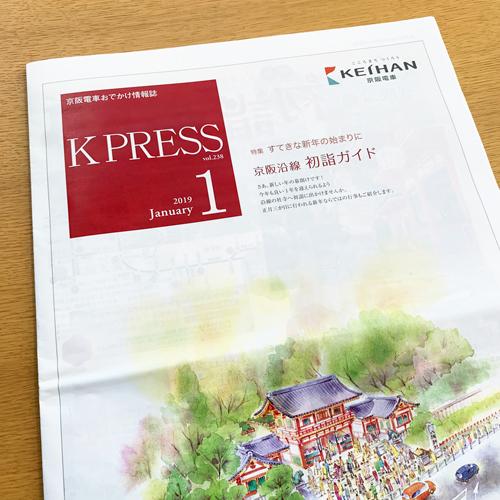 京阪電鉄:K PRESS 2019年1月号
