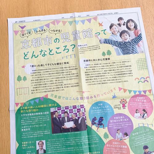 児童館学童連盟:(15段)PR広告