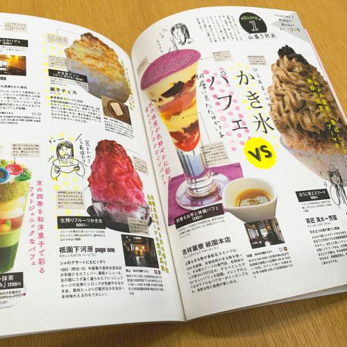 朝日新聞出版:京都カフェ 2019