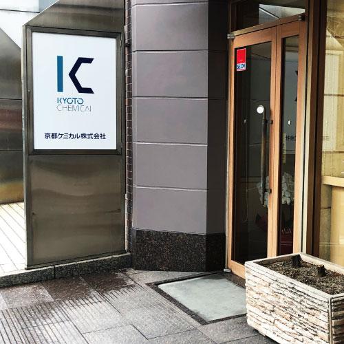 京都ケミカル株式会社:玄関看板 ドアノブ