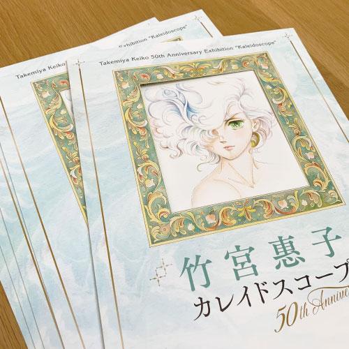 京都国際マンガミュージアム :竹宮惠子カレイドスコープ50thAnniversary