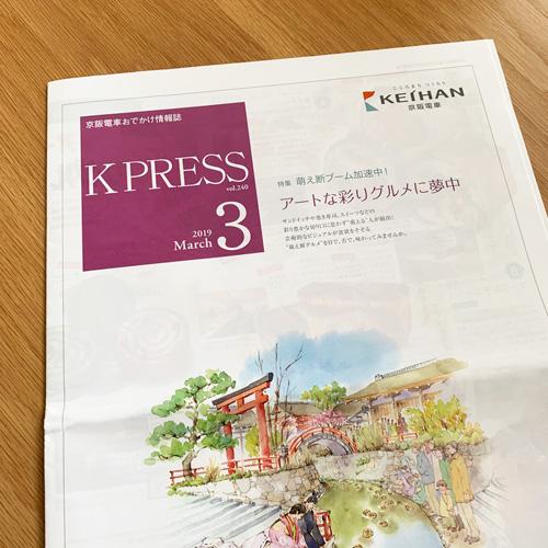 京阪電鉄:K PRESS 2019年3月号