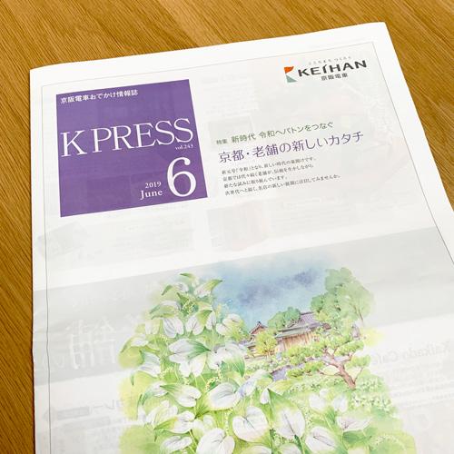 京阪電鉄:K PRESS 2019年6月号