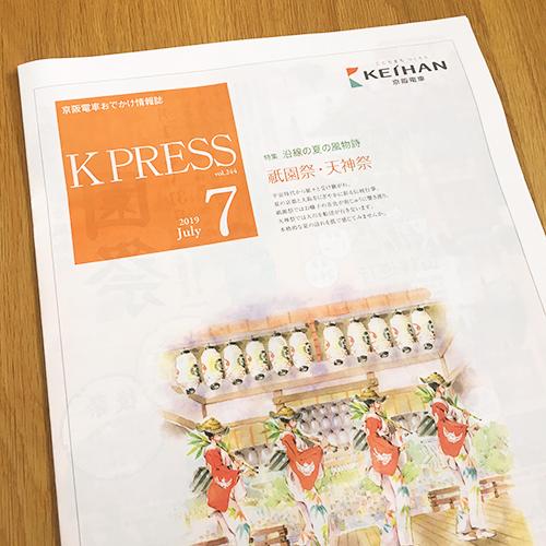 京阪電鉄:K PRESS 2019年7月号