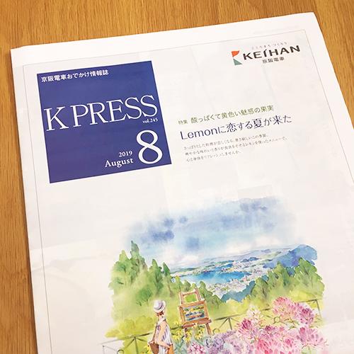 京阪電鉄:K PRESS 2019年8月号